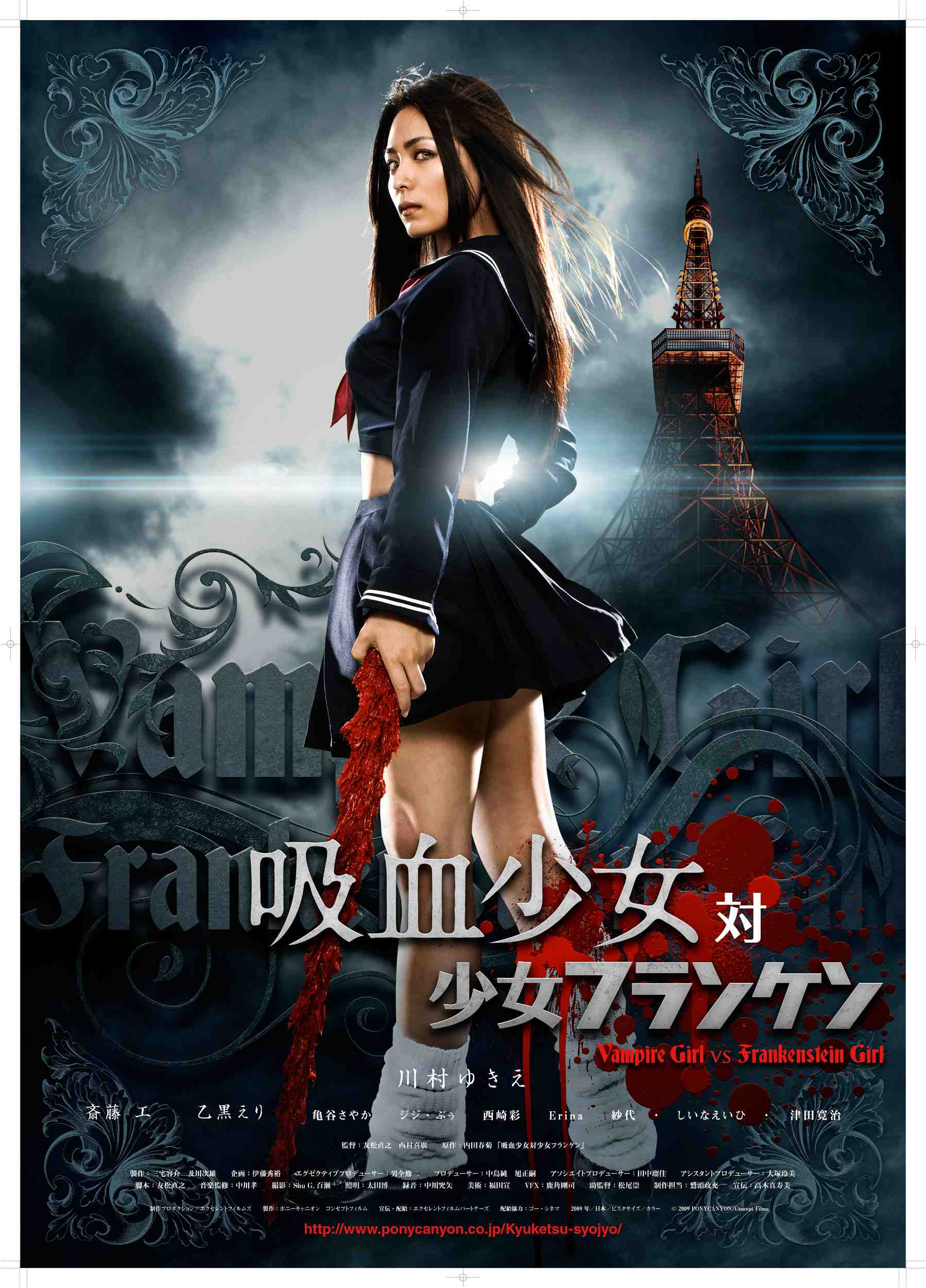 vampire-girl-vs-frankenstein-girl-poster